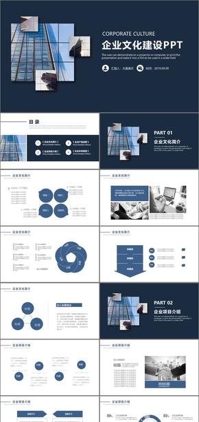 高端商务通用企业文化 公司宣传简介 企业宣传 企业文化 公司介绍 企业介绍PPT模板