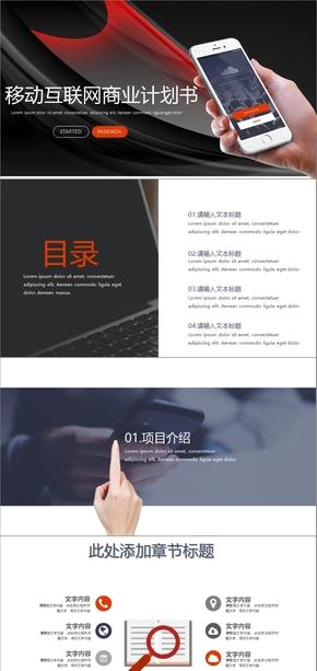 商业创业融资移动互联网商业计划书PPT模板商业计划书互联网商业