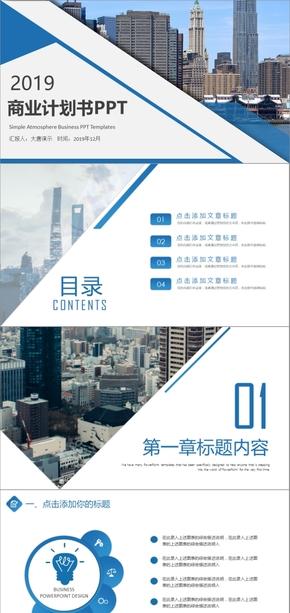 蓝色简约商务风商业创业融资商业计划书PPT模板商业计划书互联网商业