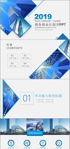 蓝色商务风商业创业融资创业计划书商业融资创业投资商业策划商业计划书融资计划书PPT