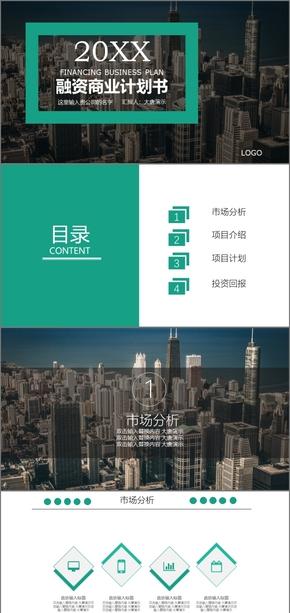 绿色简约风商业计划书商业创业融资商业计划书PPT模板商业计划书互联网商业