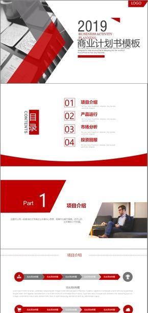 红灰色大气高端商业创业融资商业计划书PPT模板商业计划书互联网商业