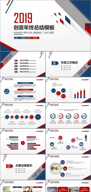 红蓝大气通用年终汇报商务工作汇报工作总结工作计划 工作总结 企业计划 企业汇报 工作汇报 总结汇报