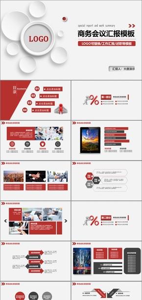 红色微立体大气通用商务工作汇报工作总结工作计划 工作总结 企业计划 企业汇报 工作汇报 总结汇报