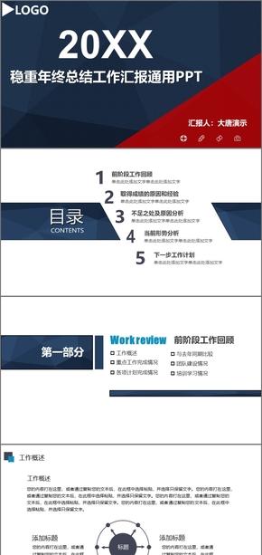 扁平财务部新年计划年终工作总结PPT模板