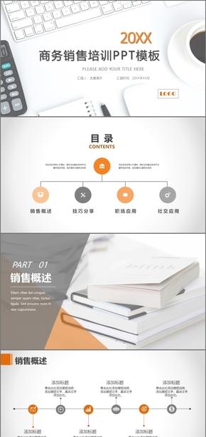 橙色商务简约销售培训销售计划ppt模板