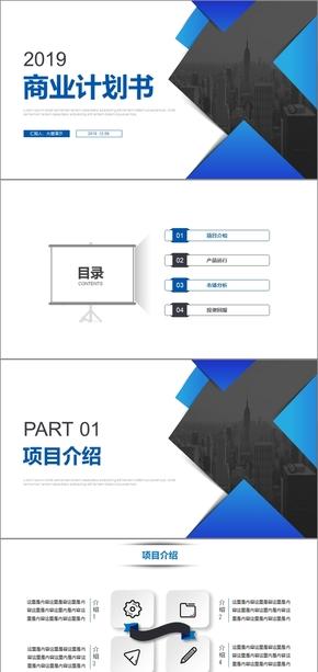 蓝色商务项目商业计划书商业创业融资商业计划书PPT模板商业计划书互联网商业