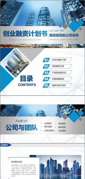蓝色商务风高端创业融资创业计划书商业融资创业投资商业策划商业计划书融资计划书PPT