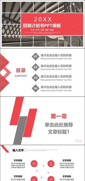 红灰色商务风招商计划书商业计划书商业创业融资商业计划书PPT模板商业计划书互联网商业