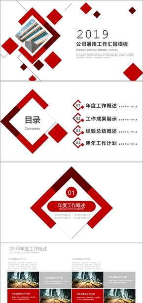 红色简约通用商务工作汇报计划工作总结工作计划 工作总结 企业计划 企业汇报 工作汇报 总结汇报