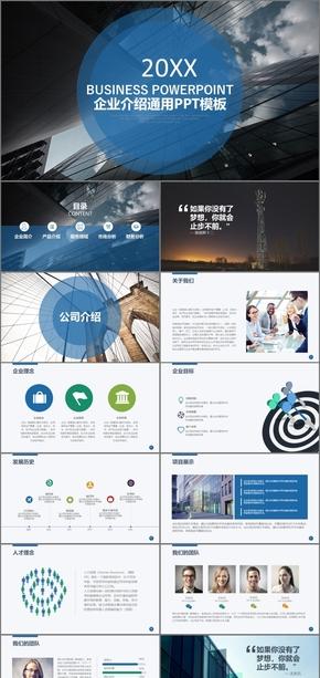 蓝色大气高端动态商务汇报企业宣传 企业文化 公司介绍 企业介绍简约企业构架介绍PPT模板