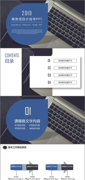 蓝色通用商务项目计划书创业融资商业融资策划书商业融资计划书PPT模板