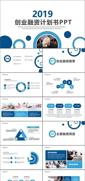蓝色简约商务融资计划书商业融资投资创业融资商业计划书融资方案商业通用PPT模板