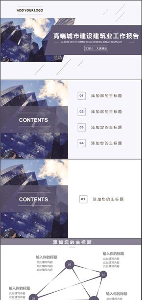 城市建设建筑业工作报告 年终总结 工作汇报 业绩报告 述职报告 总结汇报 年终 工作