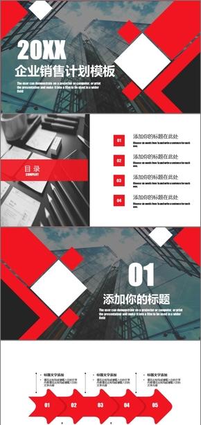 工作汇报 销售部 行政部 年度 计划 年底 2018 运营 市场部 人事部 销售 营销
