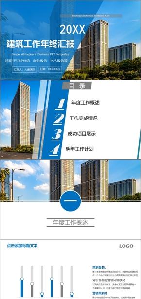 蓝色建筑行业商务工作汇报工作总结工作计划 工作总结 企业计划 企业汇报 工作汇报 总结汇报