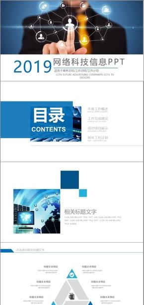 网络科技信息安全云时代互联网云计算网络科技PPT模板