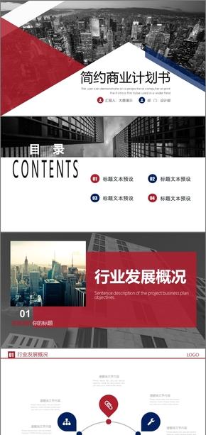 红蓝色简约风商业创业融资创业计划书商业融资创业投资商业策划商业计划书融资计划书PPT