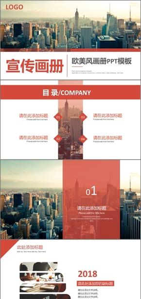 欧美风高端商务宣传企业文化 公司宣传简介 企业宣传 企业文化 公司介绍 企业介绍PPT模板