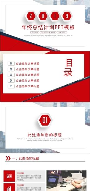 红色大气商业计划书简约企业业务总结计划年度计划总结工作总结工作汇报年终总结年终汇报暨新年计划计划总结