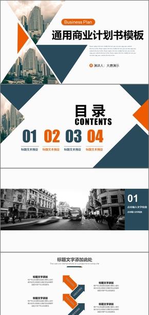 2019橙蓝色通用商业计划书创业融资商业计划书互联网商业计划书PPT模板