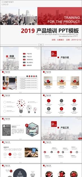 红色简约欧美商务风产品发布公司产品介绍产品宣传产品发布产品推广PPT模板