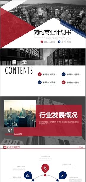 红蓝色商务简约风商业创业融资商业计划书PPT模板商业计划书互联网商业