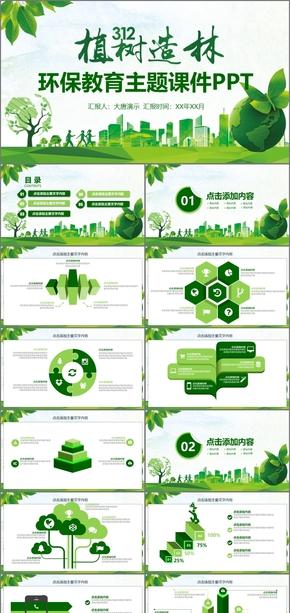 清新绿色创意环保教育植树节绿色公益植树造林ppt