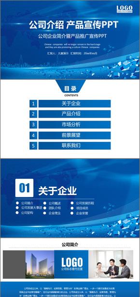 蓝色简约企业介绍公司介绍企业简介公司简介宣传推广产品展示PPT模板