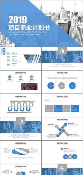 蓝色简约商务风商业融资投资创业融资商业计划书融资方案商业通用PPT模板