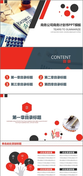 红色高端大气商业计划书商业创业融资商业计划书PPT模板商业计划书互联网商业