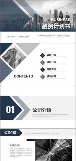 欧美商业计划书商业创业融资商业计划书PPT模板商业计划书互联网商业