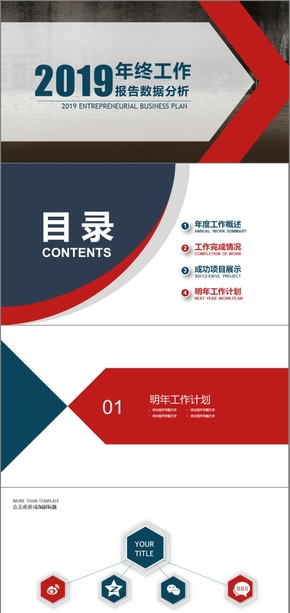 红色简约时尚工作报告工作总结工作计划工作汇报商务年中报告企业培训