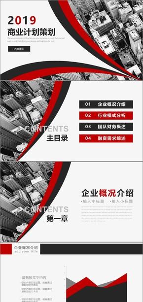 大气红黑色商务风商业计划书商业创业融资商业计划书PPT模板商业计划书互联网商业