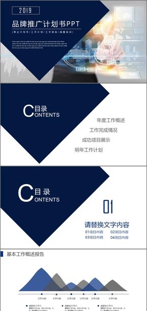 蓝色创意品牌推广计划书创业融资计划书商业融资商业策划计划书融资计划书PPT