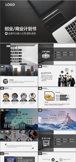 黑灰色商业计划书商业创业融资商业计划书PPT模板商业计划书互联网商业
