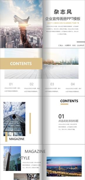 商务杂志风企业宣传策划企业宣传画册企业简介企业介绍PPT模板
