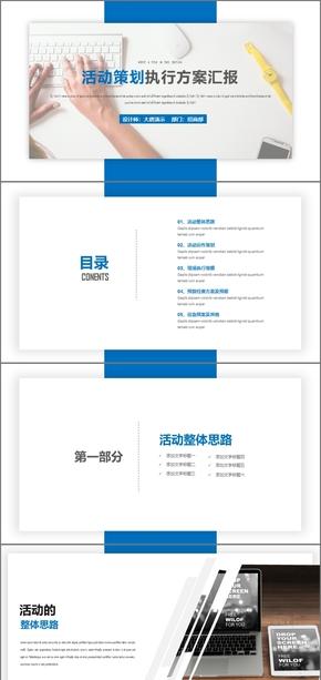 蓝色商务风商业活动策划报告商业项目策划书活动策划大小型活动策划方案ppt模版