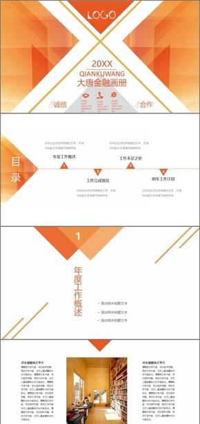 简约大气企业宣传策划企业宣传画册企业简介企业介绍公司介绍产品宣传商务展示PPT通用模板