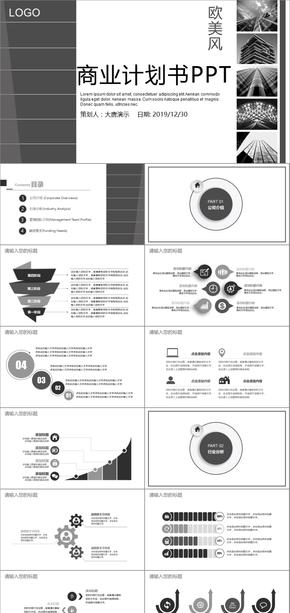 欧美风大气公司介绍商业创业融资商业计划书PPT模板商业计划书互联网商业