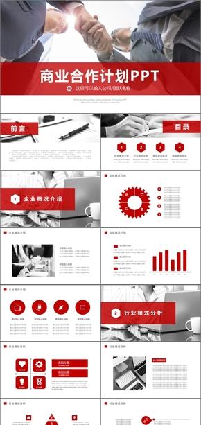 红色大气高端商业计划书商业创业融资商业计划书PPT模板商业计划书互联网商业