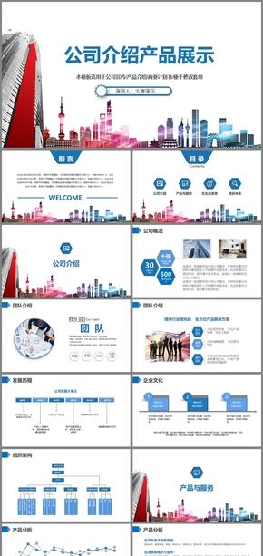 蓝色大气企业介绍公司介绍企业简介公司简介企业宣传公司推广