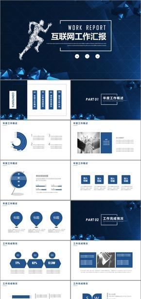 深蓝互联网科技项目管理工作计划 工作总结 企业计划 企业汇报 工作汇报 总结汇报