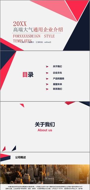 商务企业宣传 企业文化 公司介绍 企业介绍 公司简介