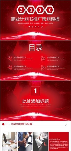 红色微立体商业计划书商业创业融资商业计划书PPT模板商业计划书互联网商业