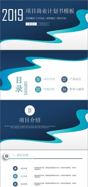 项目策划方案计划书商业计划书商业创业融资商业计划书PPT模板商业计划书互联网商业