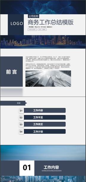蓝色商务工作总结报告年终总结工作汇报工作总结工作计划月度总结季度总结工作总结