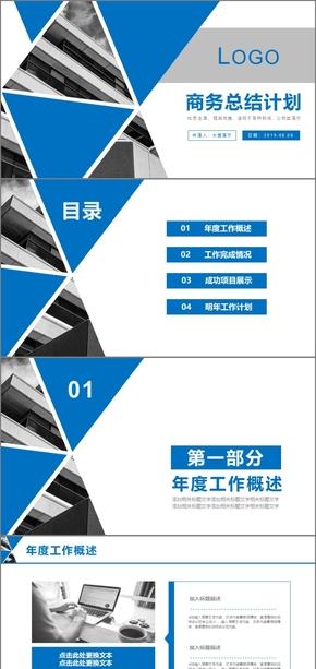 蓝色商务通用企业业务总结计划年度计划总结工作总结工作汇报年终总结年终汇报暨新年计划计划总结