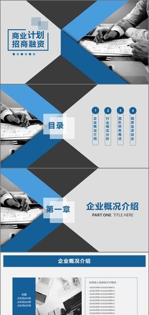 蓝色商务风商业计划书商业创业融资商业计划书PPT模板商业计划书互联网商业