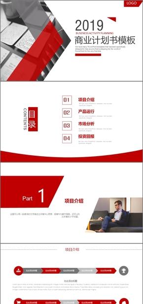 2019红灰色商业计划书创业融资计划书商业融资创业投资商业策划商业计划书融资计划书PPT